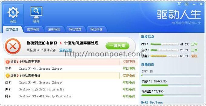 驅動人生2012繁體中文版
