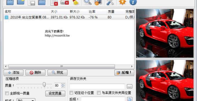 免安裝版照片壓縮軟體 Caesium 1.4.1 幫您的照片減肥不失真