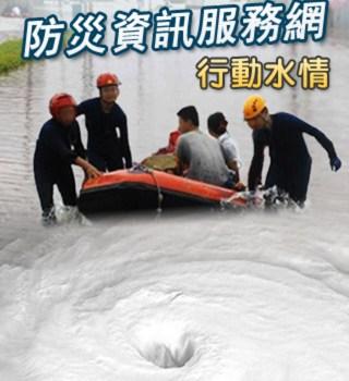 行動水情app 用手機監看淹水地區警戒資訊