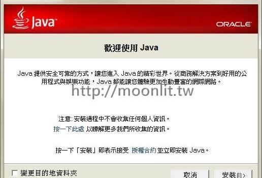 小心被駭 Java SE 7u11安全性更新 修補漏洞