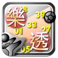 手機樂透對獎程式 - 樂透對兌獎 for iOS