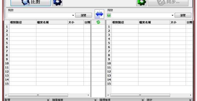 檔案同步備份軟體 FreeFilesync 免安裝版