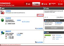 免費病毒防護軟體 COMODO Internet Security 下載