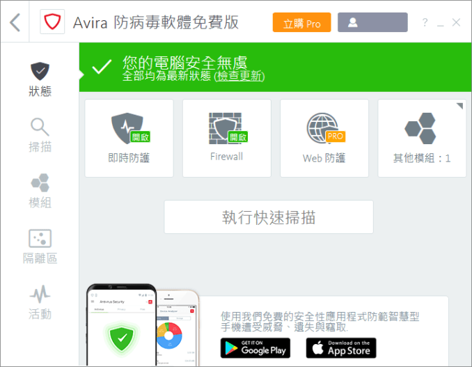 小紅傘2019 繁體中文版免費版 Avira Free Antivirus