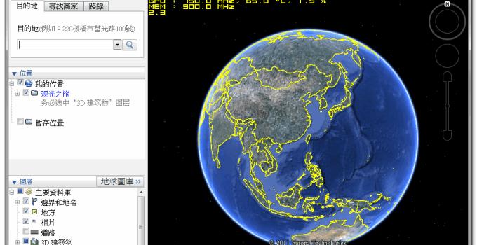 Google地球下載免費版