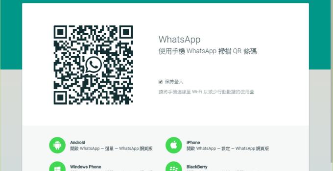 WhatsApp 電腦版下載中文版