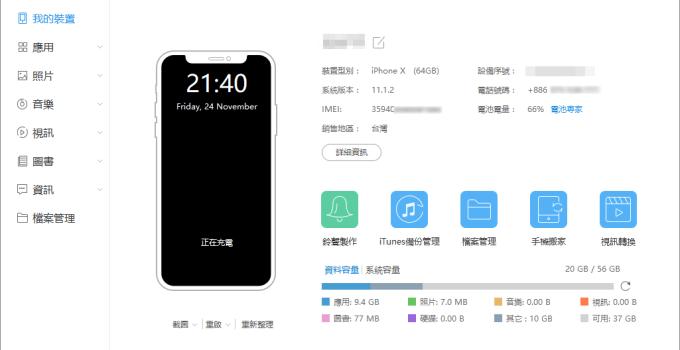 iTools 2018繁體中文下載 Android & iOS 手機管理工具