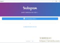 Instagram 電腦版下載繁體版