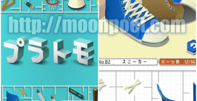 3D模型製作APP プラトモ 超好玩組合模型遊戲