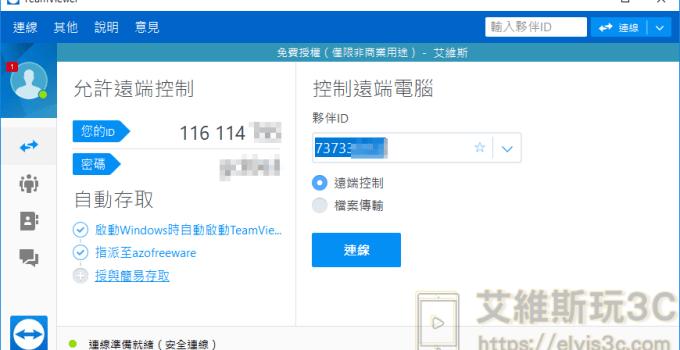 遠端桌面連線軟體 TeamViewer 免安裝版