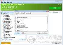 系統清理工具 Glary Disk Cleaner 專業系統清道夫