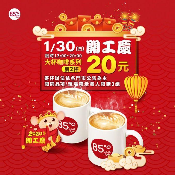 85℃:大杯咖啡第2杯特價20元