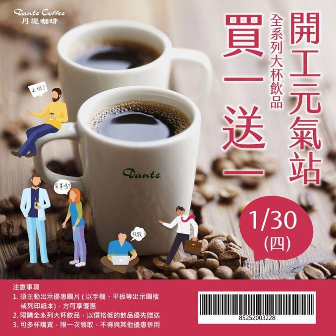丹堤咖啡:買1送1