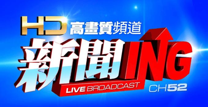 2020總統大選開票時間直播 - CTI中天新聞