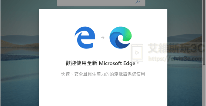 Microsoft Edge Chromium 核心開發版下載 IE再次浴火重生