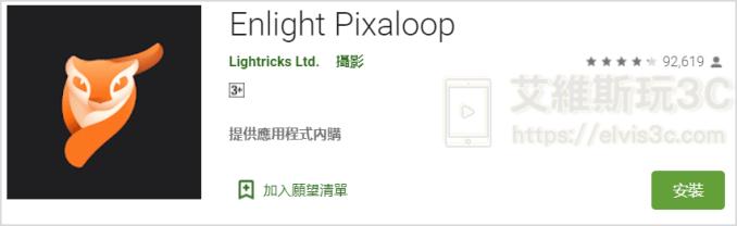 照片變影片播放 讓照片活起來 Enlight Pixaloop 教學