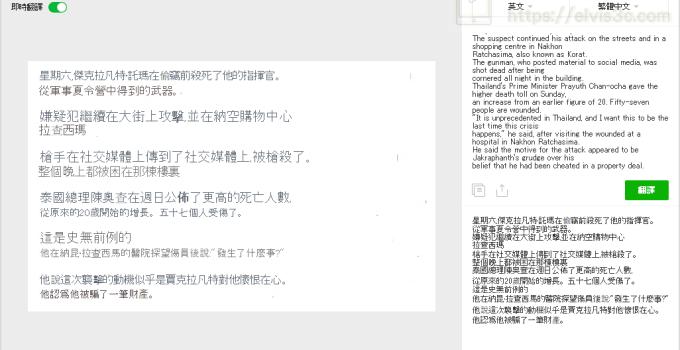 LINE 圖轉文字 只要擷圖就能直接文字辨識還能翻譯