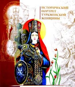 Türkmen Zenanlarynyň taryhy keşbi