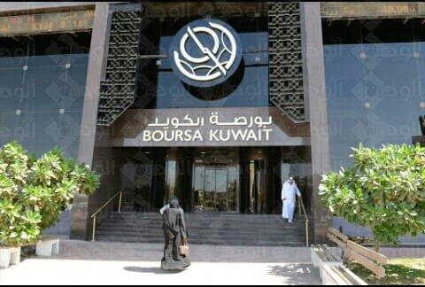 انخفاض المؤشر السعرى للبورصة الكويتية الى نسبة 0.01%