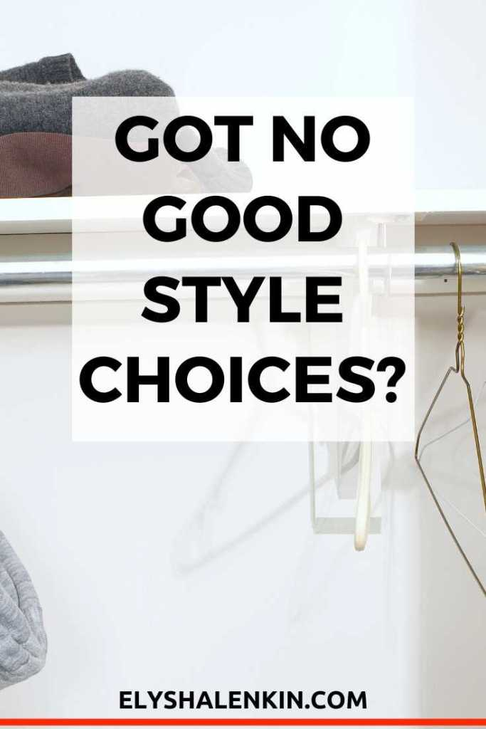 Got No Good Style Choices text overlay image of empty closet.