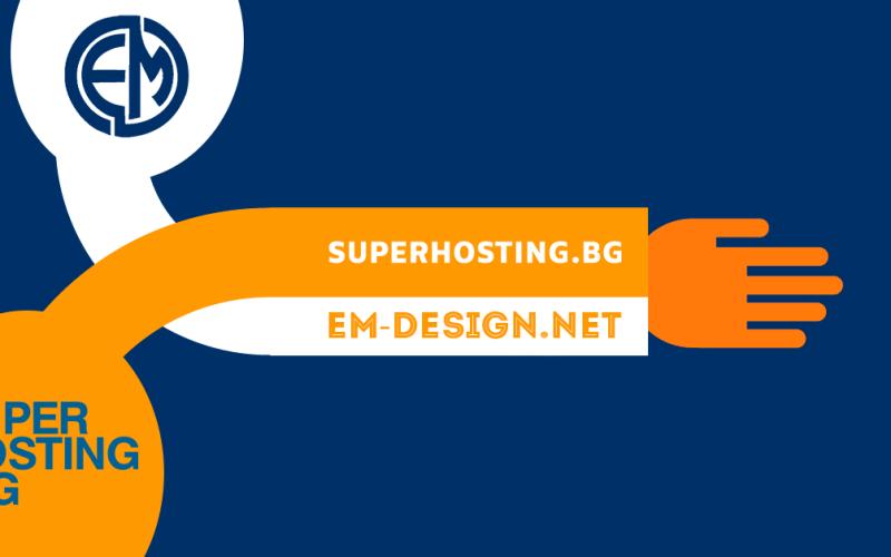 EM-Design.net вече е официален партньор на Superhosting.BG