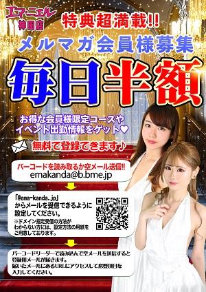 神田セクキャバ・おっパブ【エマニエル】セクシーキャバクラ公式HP メルマガ会員登録