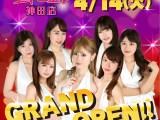 神田セクキャバ・おっパブ【エマニエル】セクシーキャバクラ公式HP 4/14GRAND OPEN