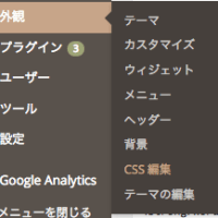 メニュー-外観-CSS編集