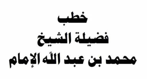 كتاب خطب الشيخ أبي نصر محمد بن عبد الله الإمام pdf