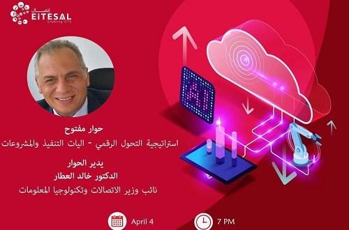 وزارة الاتصالات وتكنولوجيا المعلومات تسعى جاهدة إلى بناء مصر الرقمية