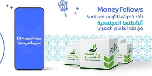 محسن سرحان:MoneyFellows أول منصة في مصر و الشرق الاوسط ترسخ فكرة التكافل الاجتماعي