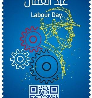 هيئة البريد تصمم طابع عيد العمال بفكرة فريدة من نوعها تجسد بها التحول الرقمي والتقدم التكنولوجي
