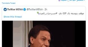 تويتر تطلق رمزاً تعبيرياً خاصاً يظهر عند استخدام وسم #مسرحيات_العيد