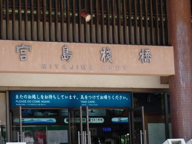 Viagem no Japão: a linda ilha de MiyajimaViagem no Japão: a linda ilha de Miyajima