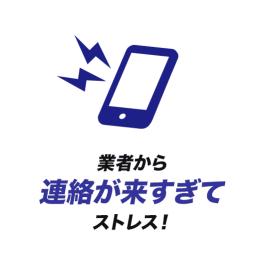 【アイコン】業者から連絡が来すぎてストレス!