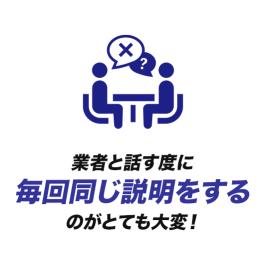 【アイコン】業者と話す度に毎回同じ説明をするのがとても大変!