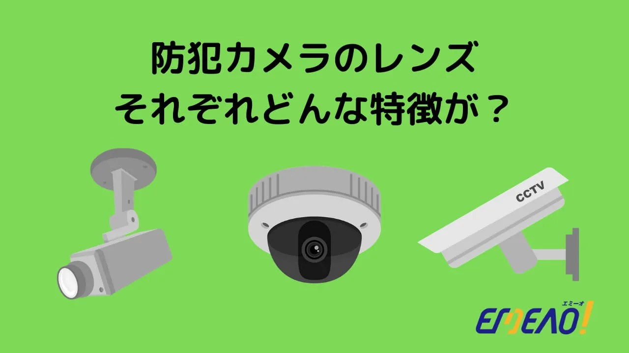 6333f60bd2178011fb7aaa9a0b7cca2e - 防犯カメラのレンズを紹介!バリフォーカル・固定レンズ・PTZとは