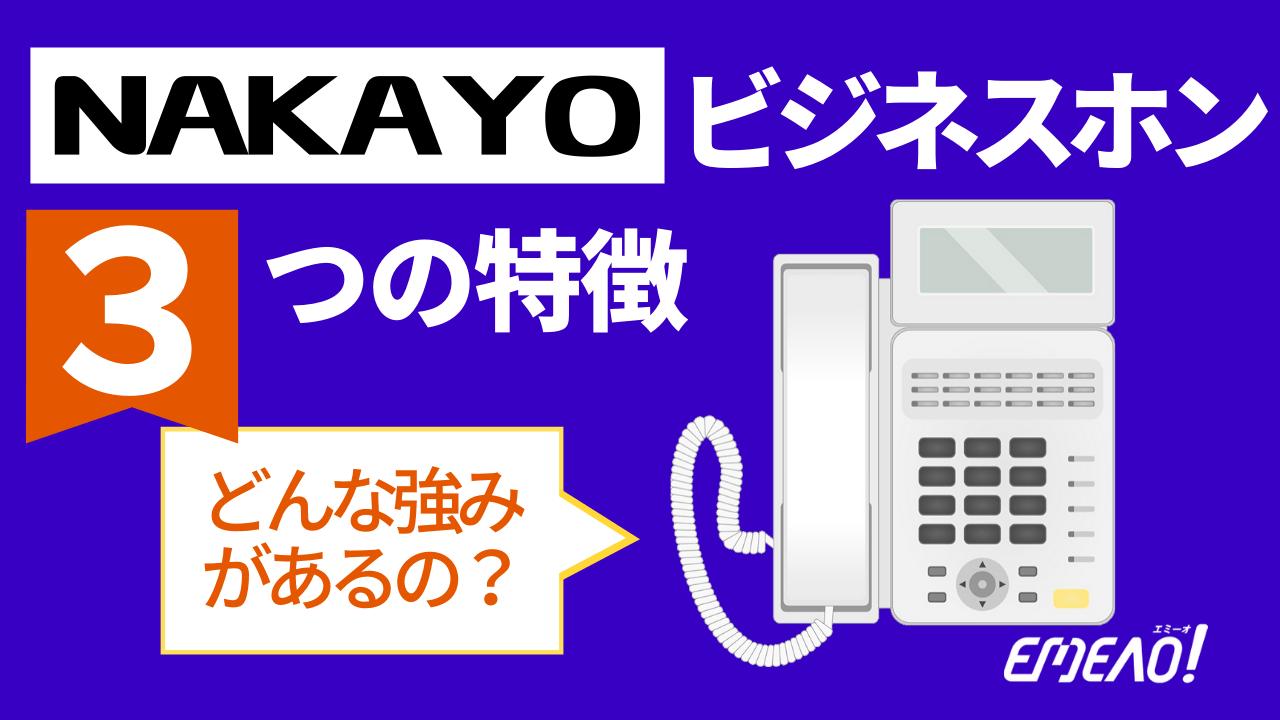 080a13110ce664e3244ef4bfe54c213f - NAKAYOのビジネスホンの強みとは?3つの特徴を紹介