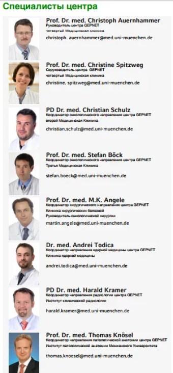 Центр опухолей Германии
