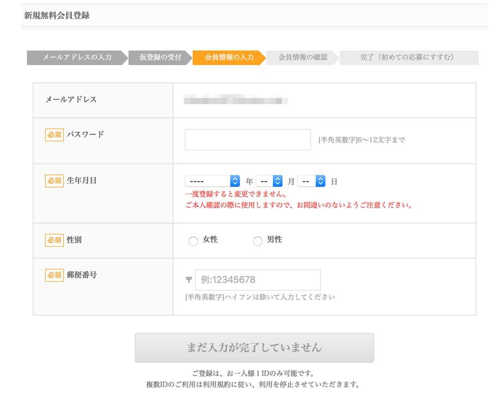 ファンくる会員登録方法5