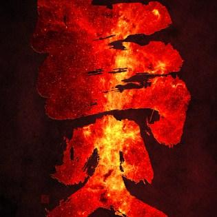 Spirit (気, also energy, heart, nature)