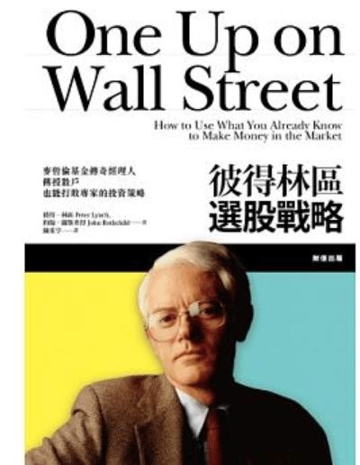 傳奇基金經理人心中的好公司&#8211;讀<<彼得林區選股戰略>>