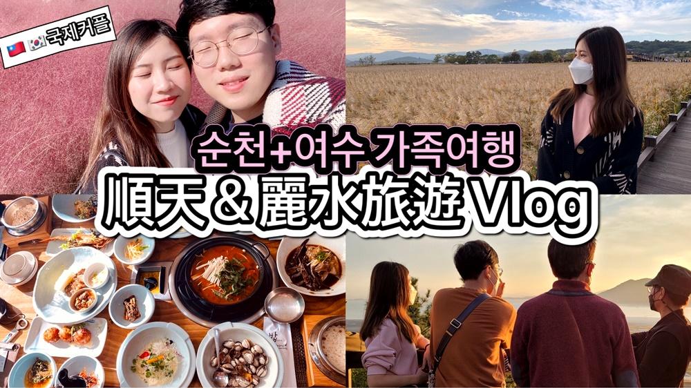 韓國順天&麗水兩天一夜家族旅遊~必吃醬蟹、可頌鬆餅&必玩景點推薦!粉紅亂子草、芒草