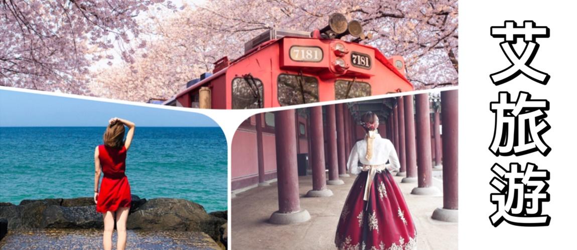艾韓國旅遊