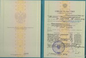 Свидетельство о повышении квалификации, Мирошниченко Галина Фердинандовна