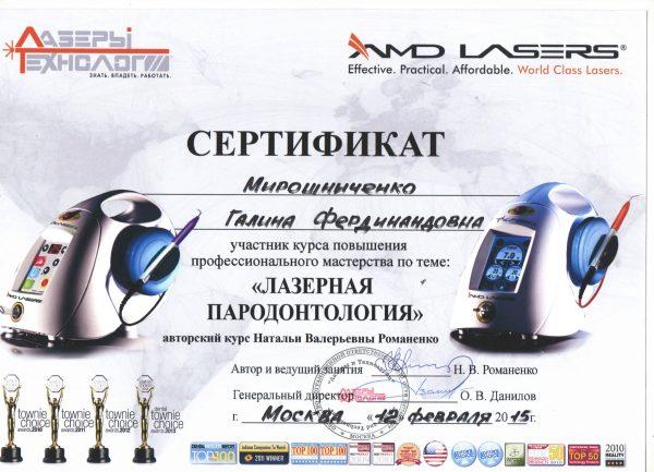 Лазерная пародонтология, Мирошниченко Галина Фердинандовна