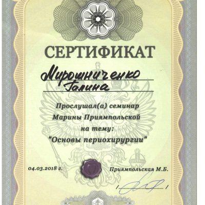 Основы периохирургии, Мирошниченко Галина Фердинандовна