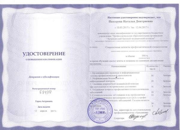 Удостоверение - Современные аспекты профилактической стоматологии, Пахомова Наталья Дмитриевна