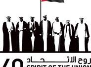 uae national day logo