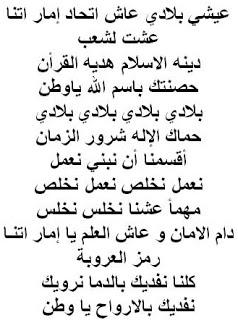 English Lyrics Of UAE National Anthem: